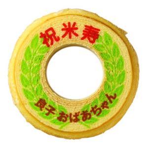 名入れ 祝米寿 バウムクーヘン 1個入り ギフト箱入り|aionline-japan