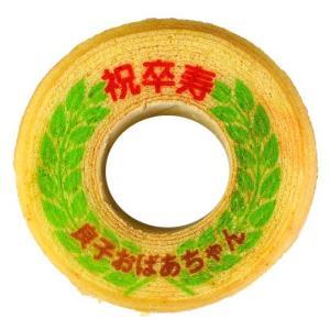 名入れ 祝卒寿 バウムクーヘン 1個 ギフト箱入り 数え年90歳 ご長寿のお祝い 内祝いギフト|aionline-japan