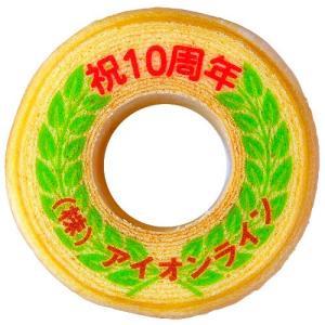 オリジナル メッセージ バウムクーヘン グリーンエンブレム風 1個 箱入 | ギフト お菓子 感謝 ありがとう バームクーヘン|aionline-japan