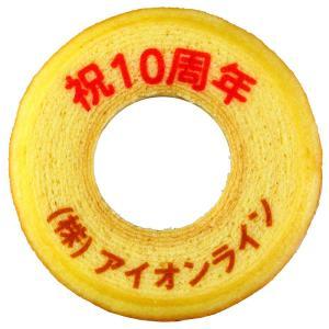 ありがとう お菓子 オリジナルメッセージ対応 バウムクーヘン 2個 ギフト箱入り メッセージ 名入れ 文字入れ 特注 オーダー ノベルティ 早い 短納期|aionline-japan