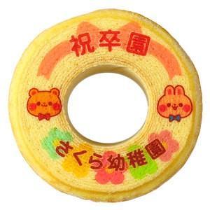 卒園祝い用 名入れ バウムクーヘン 1個 ギフト箱入り 卒園 卒園記念品 記念品 お祝い 内祝い|aionline-japan