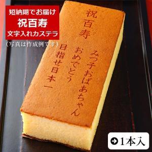 祝百寿 名入れ オリジナルメッセージ入り カステラ 0.6号 1本入 化粧箱入り|aionline-japan