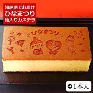 ひなまつり 雛祭り カステラ 0.6号 1本入 化粧箱入り...