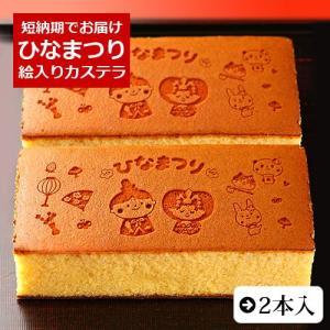 ひなまつり 雛祭り カステラ 0.6号 2本入 化粧箱入り...