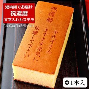 祝還暦 名入れ オリジナルメッセージ入り カステラ 0.6号 1本入 化粧箱入り | 還暦 お祝い 内祝い 60歳 名前入り お菓子 和菓子 プレゼント ギフト|aionline-japan