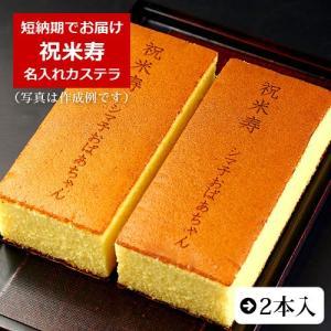 祝米寿 名入れカステラ 0.6号 2本入 化粧箱入り | 米寿 お祝い 内祝い 88歳 名前入り お菓子 和菓子 プレゼント ギフト|aionline-japan