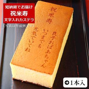 米寿祝いならメッセージ入りのオリジナルギフトがおすすめ♪数え年88歳になるお父さん、お母さん、ご友人...