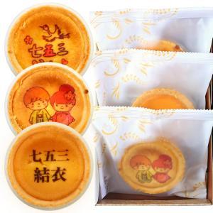 七五三 内祝い 名入れ チーズタルト 3個セット 化粧箱入り|aionline-japan