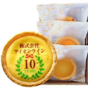 創立 設立 周年 記念 オリジナル チーズタルト 3個セット エンブレムイラスト入り お菓子 タルト 短納期|aionline-japan