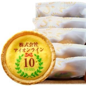 創立 設立 周年 記念 オリジナル チーズタルト 5個セット エンブレムイラスト入り お菓子 タルト 短納期|aionline-japan
