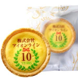 創立 設立 周年 記念 オリジナル チーズタルト 100個セット エンブレムイラスト入り お菓子 タルト 短納期|aionline-japan