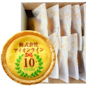 創立 設立 周年 記念 オリジナル チーズタルト 10個セット エンブレムイラスト入り お菓子 タルト 短納期|aionline-japan