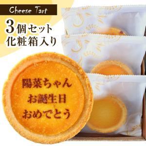 名入れ オリジナルメッセージ チーズタルト 3個セット 文字入れ お菓子 短納期|aionline-japan