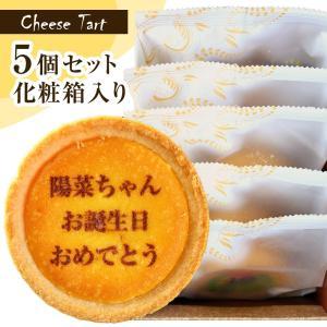 名入れ お菓子 チーズ タルト ギフト オリジナル メッセージ 5個 化粧箱入り 文字入れ 名前入れ 誕生日 プレゼント 退職祝い 御祝い 御礼 お返し 還暦 米寿|aionline-japan