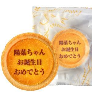 オリジナル ギフト お菓子 名入れ メッセージ チーズ タルト 100個 バラ詰め 文字入れ 名前入れ 誕生日 プレゼント 退職祝い 御祝い 御礼 お返し|aionline-japan