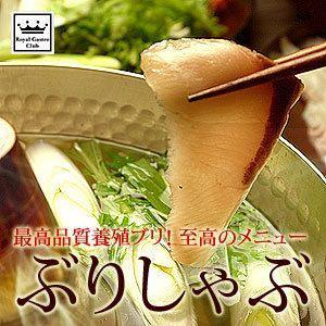 愛媛県ブランド魚 戸島一番ブリ しゃぶしゃぶ セット 6パック入り | 贈り物 贈答 ぶり 鰤 残暑見舞い ギフト|aionline-japan
