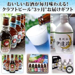 地ビール クラフトビール・麦酒 定期配達ギフト 頒布会 3ヶ月コース 常陸野ネスト・網走・伊達政宗ビール 送料込み|aionline-japan