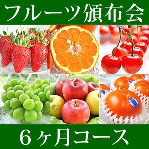 6ヵ月コース フルーツ頒布会 果物はんぷかい 毎月旬の果物をお届けの通販なら日本ロイヤルガストロ倶楽部|aionline-japan