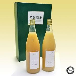 西洋梨(洋なし)ストレート果汁ジュース 浪漫豊果 ろまんほうか ローゼの雫 コミスの雫 720mlボトル×2本 長野県産 化粧箱入り|aionline-japan