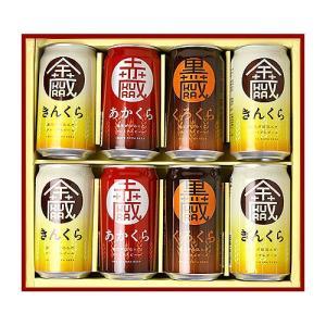 お中元 ビール ギフト いわて蔵ビール 缶 350ml 8本 きん あか くろ 詰め合わせ | 飲み比べ 岩手 地ビール クラフト 麦酒 お酒 お祝い 内祝 御中元 残暑 見舞い|aionline-japan