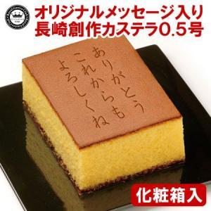 メッセージが入れられる!長崎の名店「和泉屋」の創作カステラで世界に一つの贈り物をお届けいたします。 ...