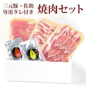 折爪三元豚 おりつめさんげんとん 佐助 岩手県産 焼肉セット ぶた肉 精肉 aionline-japan