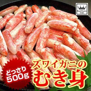 ボイル ズワイガニ 棒肉 かにのむき身 約500g 送料無料|aionline-japan