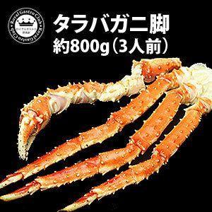タラバガニ 脚 カニ 足 約800g 送料無料 | ギフト 贈り物 贈答 カニ 蟹 残暑見舞い ギフト|aionline-japan