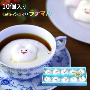 ハロウィン Latte ラテ マシュマロ ラテマル 10個入り|aionline-japan