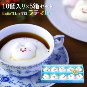 まとめ買い ハロウィン Latte ラテ マシュマロ ラテマル 10個入り 5箱セット|aionline-japan