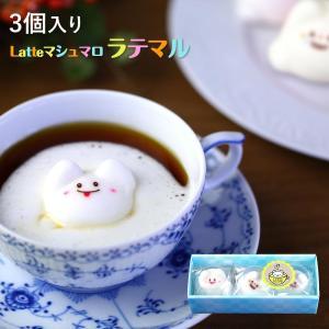 ハロウィン Latte ラテ マシュマロ ラテマル 3個入り|aionline-japan