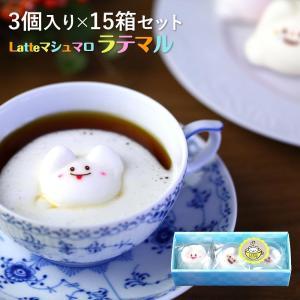 まとめ買い ハロウィン Latte ラテ マシュマロ ラテマル 3個入り 15箱セット|aionline-japan