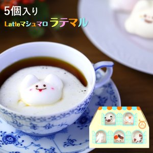 ハロウィン Latte ラテ マシュマロ ラテマル 5個入り|aionline-japan