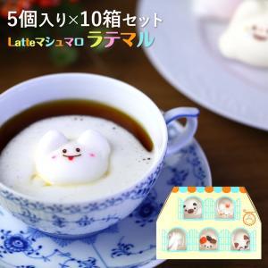 まとめ買い ハロウィン Latte ラテ マシュマロ ラテマル 5個入り 10箱セット|aionline-japan