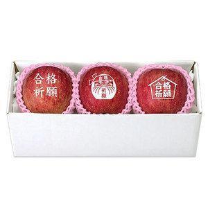 りんご 林檎 でメッセージ 合格祈願 3玉セット 青森県産 送料無料|aionline-japan