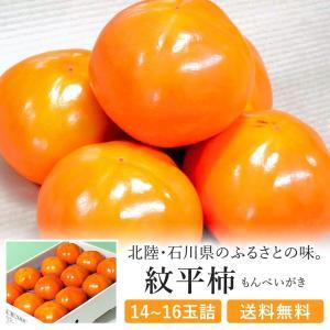 紋平柿 もんぺいがき 14〜16玉 柿 詰め合わせ 石川県産 送料無料 aionline-japan