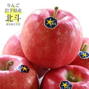 りんご 詰め合わせ 北斗 ほくと 約2kg 5〜6玉入り 岩手県産 生産者限定 フルーツ ギフト くだもの 果物 林檎|aionline-japan