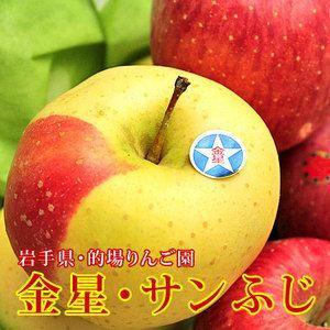 お歳暮 ギフト フルーツ りんご 詰め合わせ 金星 サンふじ 食べ比べ セット 約2kg 5〜6玉入り 岩手県産 生産者限定 くだもの 御歳暮 贈答 贈り物|aionline-japan