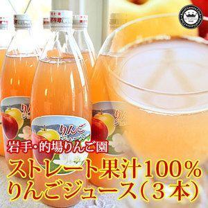 的場りんご園 りんご ジュース 1000ml 3本 セット ストレート果汁 100% 岩手県産 送料無料|aionline-japan