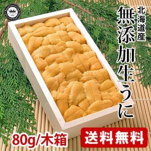 無添加生むらさきうに 紫海胆 北海道利尻礼文島または日本海側産 約80g 木箱入り 送料無料|aionline-japan