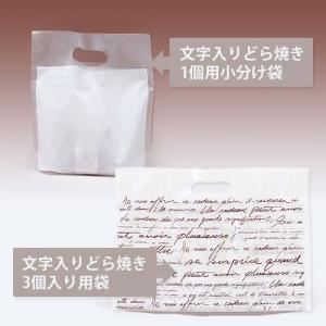 ご持参・お配り用 小分け袋 どら焼き用|aionline-japan