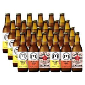 門司港地ビール もじこう地麦酒 クラフトビール 330ml 3種類 合計24本セット ヴァイツェン ペールエール サクラビール 福岡県北九州市 まとめ買い 門司港レトロ|aionline-japan