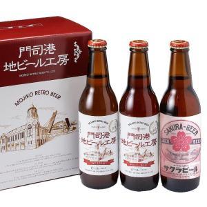 お中元 ビール ギフト 門司港地ビール 330ml 3種類 合計3本 詰め合わせ | 飲み比べ 福岡 地ビール クラフト 麦酒 お酒 お祝い 内祝 御中元 残暑 見舞い|aionline-japan