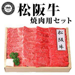 世界が認めたブランド牛肉 松阪牛 焼肉用 モモ肉225g バラ肉225g 送料無料 aionline-japan