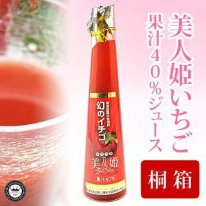40%果汁入り 美人姫いちごジュース ツリーボトル320g 桐箱|aionline-japan
