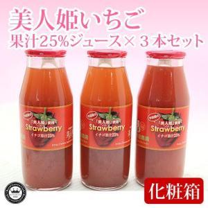 25%果汁入り 美人姫いちごジュース 160g×3本セット 化粧箱|aionline-japan