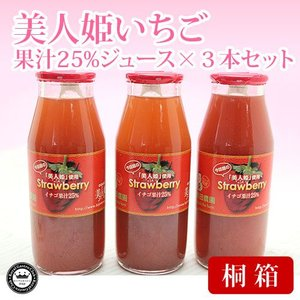 25%果汁入り 美人姫いちごジュース 160g×3本セット 桐箱|aionline-japan
