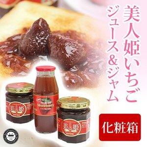 美人姫いちご ジャム&ジュース 化粧箱|aionline-japan
