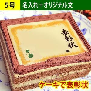 ケーキで表彰状 名入れ+オリジナル文 5号サイズ プレゼント...