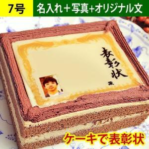 ケーキで表彰状 名入れ 写真 オリジナル文 7号 | 名前入れ メッセージ 表彰状 ケーキ 合格 卒園 卒業 入学 誕生日 プレゼント お祝い 内祝い ギフト|aionline-japan